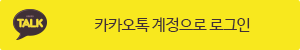 Sign in with kakao